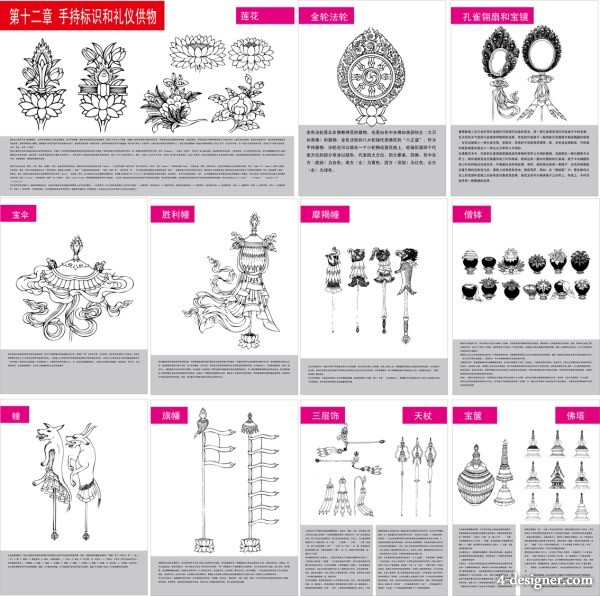 Tibetan Buddhist symbols and artifacts diagram of twelve handheld identification and etiquette offering vector material