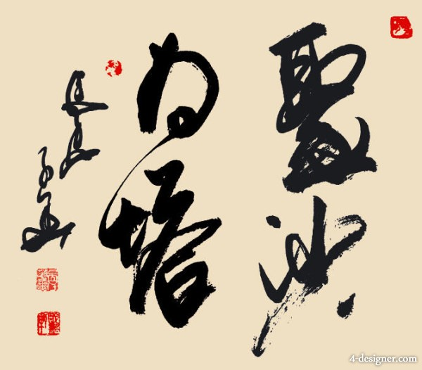 Calligraphy poly sand for the tower Vector calligraphy; calligraphic works; wind; calligraphy; poly sand for the tower; Vector