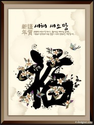 Chinese style Ink auspicious New Year pictures  19