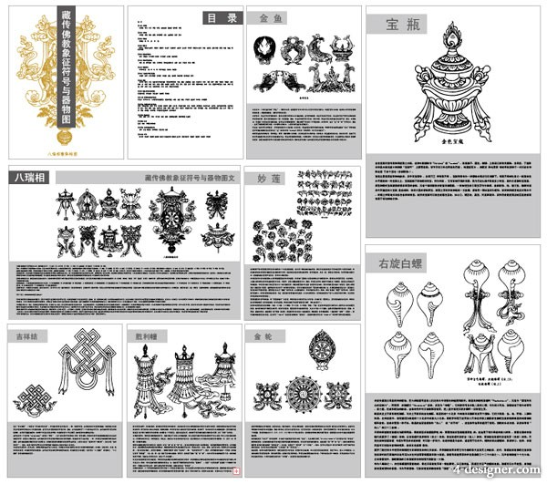 Tibetan Buddhist symbols and artifacts diagram one of eight Swiss vector material