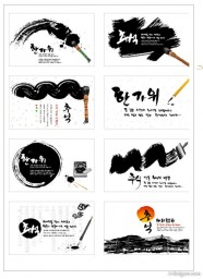 ink, ink vector material