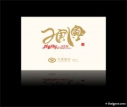 Spring 2010 Chinese New Year card a vector material