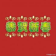 Congratulated the Chinese New Year Vector