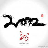 2012 dragon shaped font   Vector