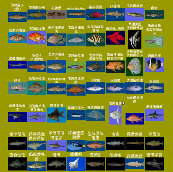 A variety of fish of 40 species of fish model (with map)