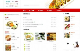 Awesome Korean food page, N compatible browser