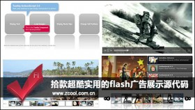 Pick cool and practical models of flash ads show source code