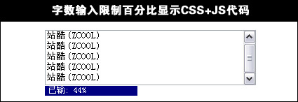 Word count input limit percentages to display CSS JS code