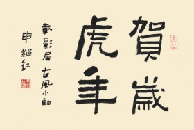 Calligraphy font   Lunar New Year of the Tiger psd material