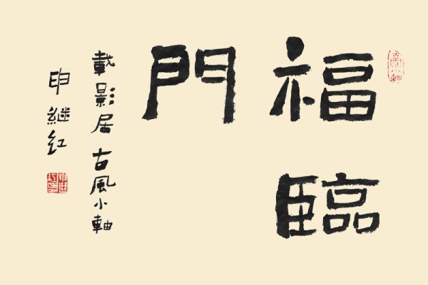 Calligraphy font the   Fortune psd material