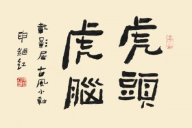 China calligraphy fonts   Hutouhunao psd