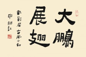 China calligraphy fonts   Mirs wings psd