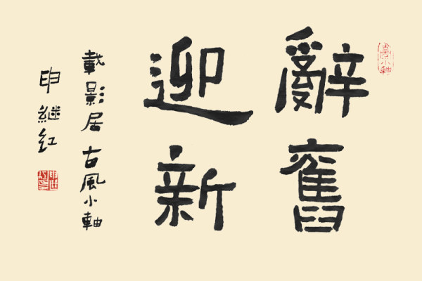 China calligraphy fonts   New Year psd