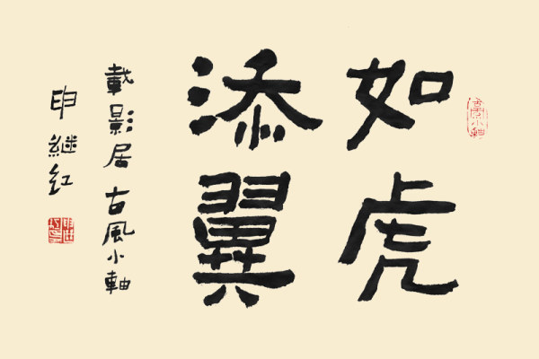 China calligraphy fonts   unleashed psd