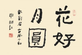 The Calligraphy Font   Huahaoyueyuan psd material