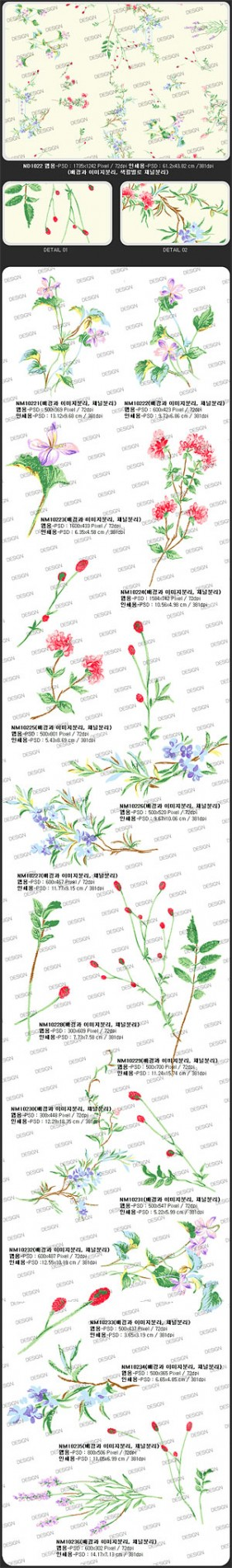 The various exquisite tiny flowers psd material