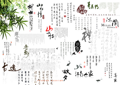 Chinese calligraphy font PSD