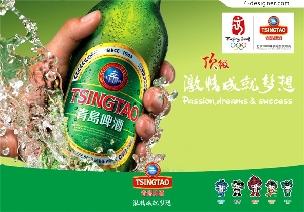 Tsingtao beer advertising posters vector material