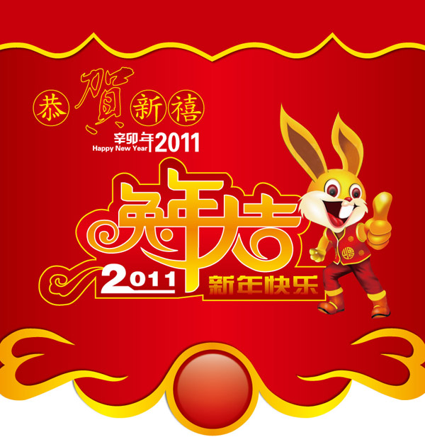 2011 Rabbit Year good luck vector material