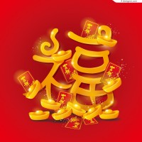 Creative ingot Fu word background vector material