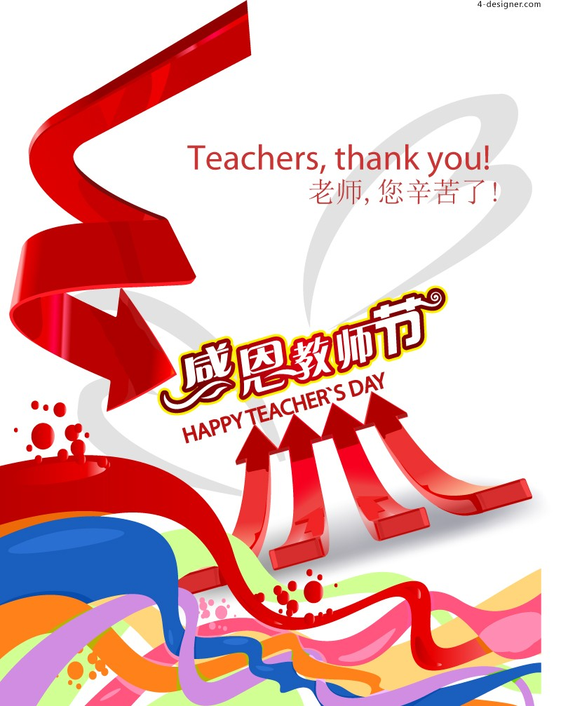 Happy Teacher s Day Thanksgiving vector material