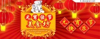 Lantern Festival food posters vector material