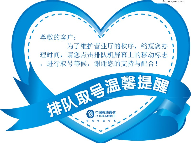 Vector material of heart shaped remind poster for lining up for number