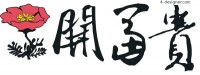Chinese traditional Blossoming vector word