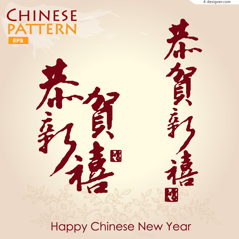 Happy New Year calligraphy font vector material