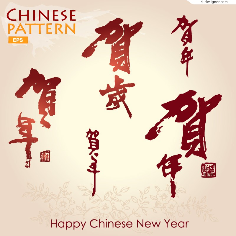 New Year greeting WordArt vector material