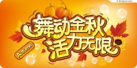 Vibrant autumn background vector material