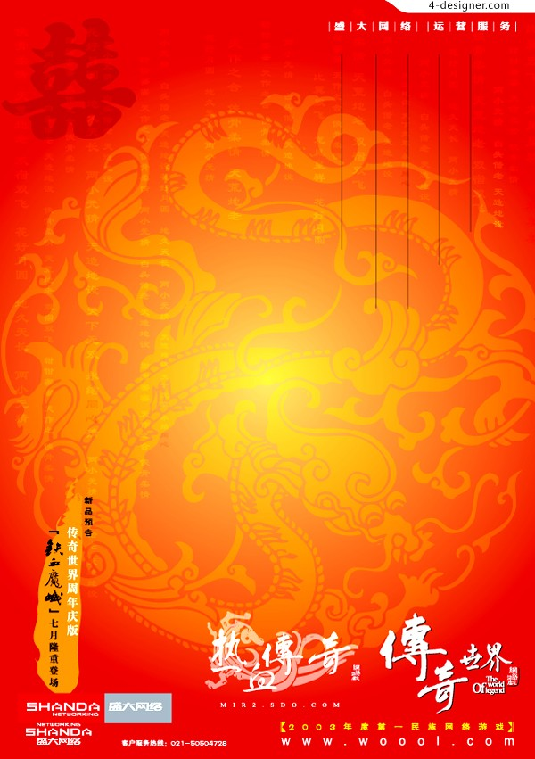 Background vector material of Chinese traditional dragon