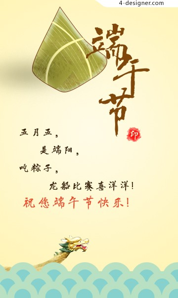 Dragon Boat Festival Day poster greeting card
