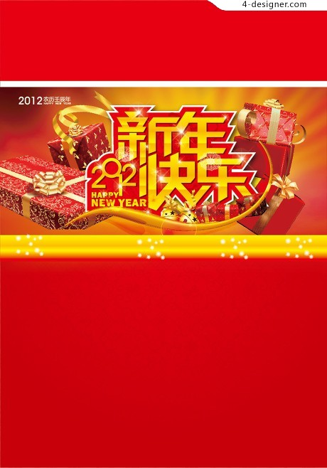 2012DM cover vector material