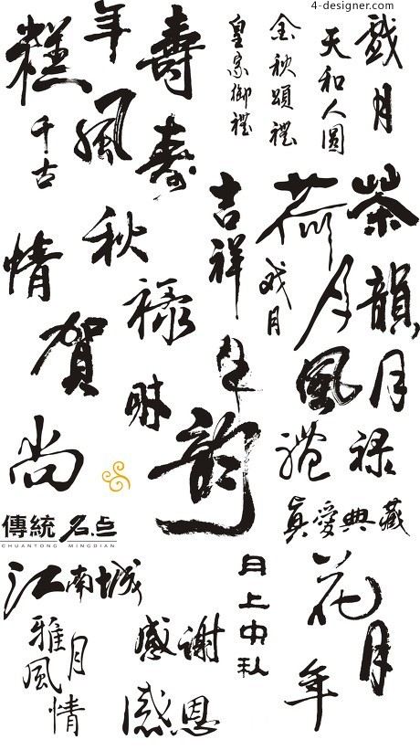 Chinese New Year blessing word vector material Calligraphy 03