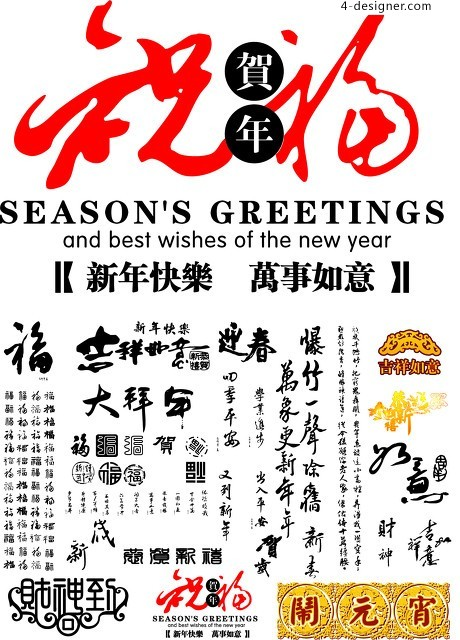 Chinese New Year blessing word vector material Calligraphy 01