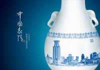 China Wind exquisite porcelain psd material
