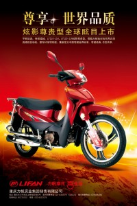 Lifan motorcycle posters PSD material