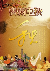 Mid Autumn Festival is full of love theme posters PSD material