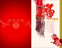 2011 Chinese New Year greeting card template material