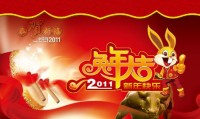 2011 Happy New Year greeting card template material