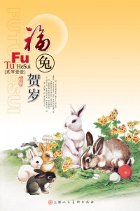 2011 New Year greeting cards PSD layered templates Fu Rabbit