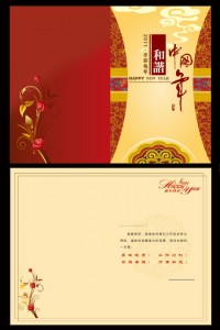 2011 New Year s greeting card psd layered material