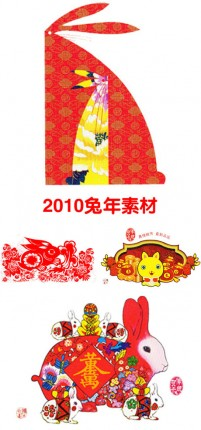 2011 Year of the Rabbit design elements layered material