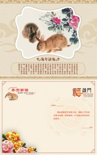 2011 words Xin Mao Rabbit Rabbit greeting card PSD layered templates