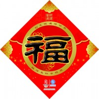 Chinese New Year blessing word psd material
