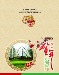 2011 Chinese New Year greeting card template psd layered material 04