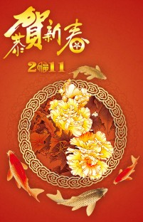 2011 Chinese New Year greeting card template psd layered material
