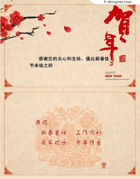 2011 new year greeting card template psd layered material inside pages 04