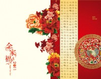 2011 red peony greeting card psd layered material